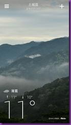 Screenshot_2013-12-27-08-10-43