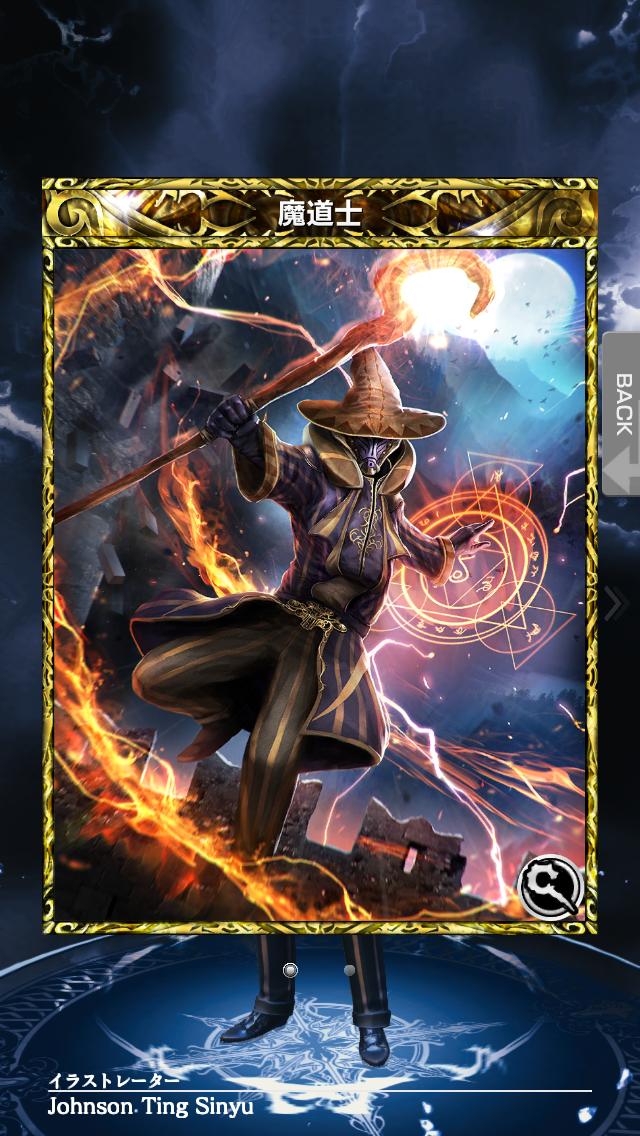 メビウスファイナルファンタジー魔道士