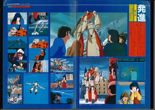 This_is_Animation_3_Macross_07