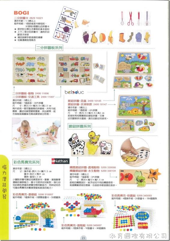 Weplay 童心園 - 腦力潛能開發