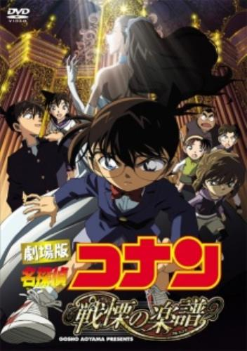 Case Closed The Movie 12, Meitantei Conan: Senritsu no Gakufu [Full Score]
