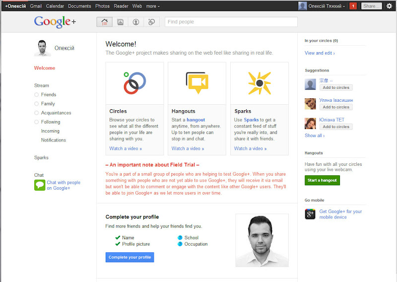 Google+ інтерфейс