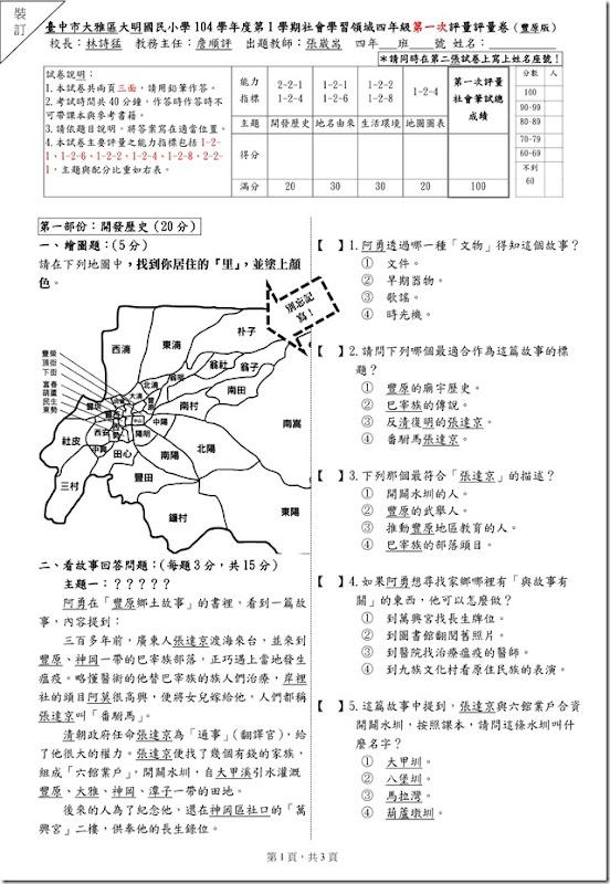 104四上第1次社會學習領域評量筆試卷_豐原版_01