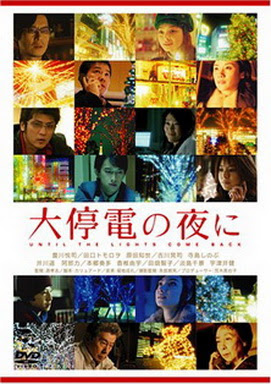 [MOVIES] 大停電の夜に / UNTIL THE LIGHTS COME BACK (2005)