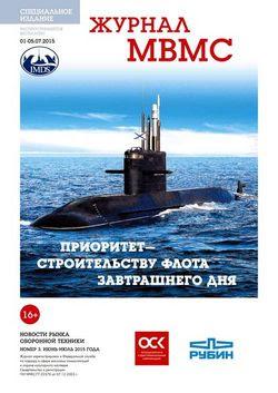 Новости рынка оборонной техники №3 (июнь-июль 2015)