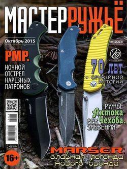 Читать онлайн журнал<br>Мастер Ружьё №10 (октябрь 2015)<br>или скачать журнал бесплатно