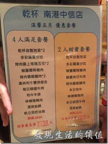 現在「乾杯」有推4人滿足套餐及2人甜蜜套餐組合。