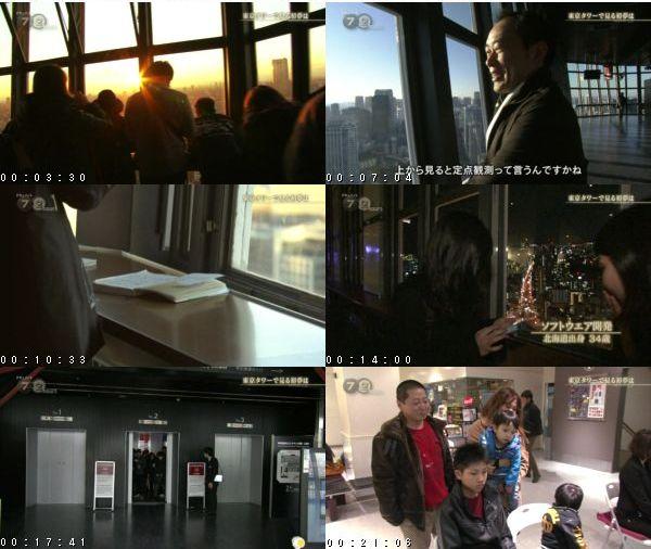 [TV-Variety] ドキュメント72時間「東京タワーで見る初夢は」 – 2016.01.29