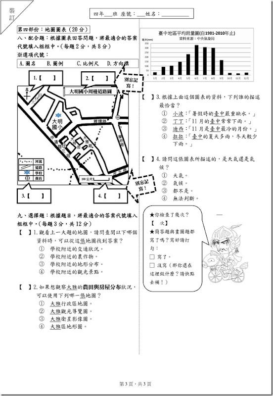 104四上第1次社會學習領域評量筆試卷_大雅版_03