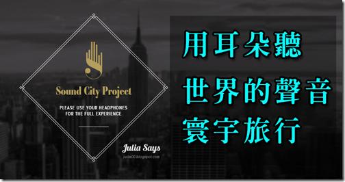sound.city (5)