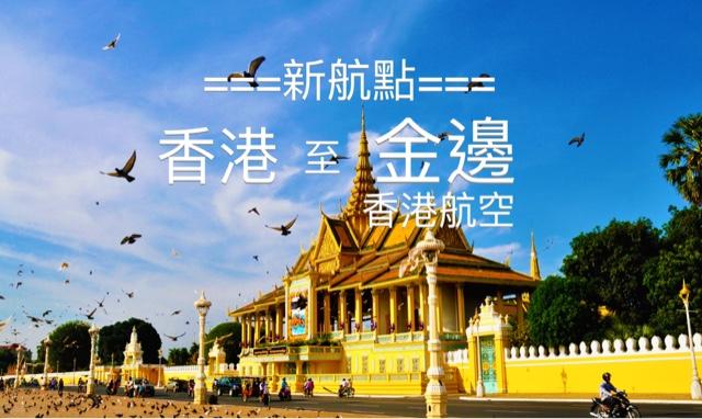 好消息!香港航空開辨新航線- 香港至金邊,2月尾首航!
