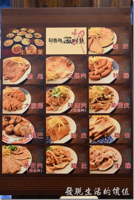 南投-胡國雄古早麵。牆壁上有跟豬有關的小菜,還有全豬大餐,看來對豬的料理很有信心。