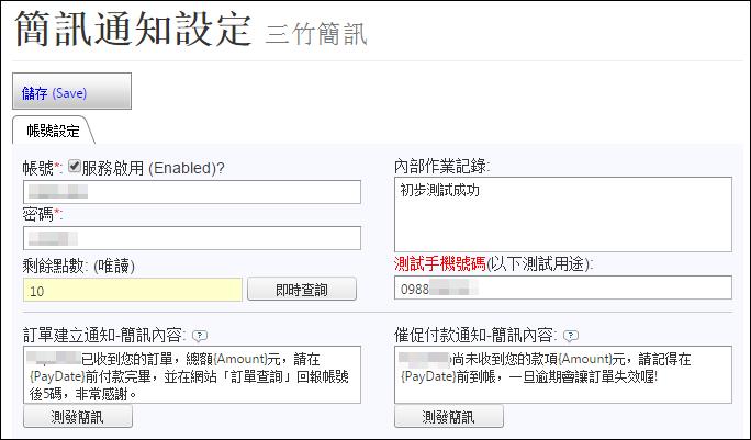 SMS Config