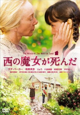 [MOVIES] 西の魔女が死んだ / The Witch of the West is Dead (2008)