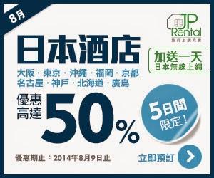 Expedia限時5天日本酒店優惠,低至5折,今日零晨(5/8)已開賣!
