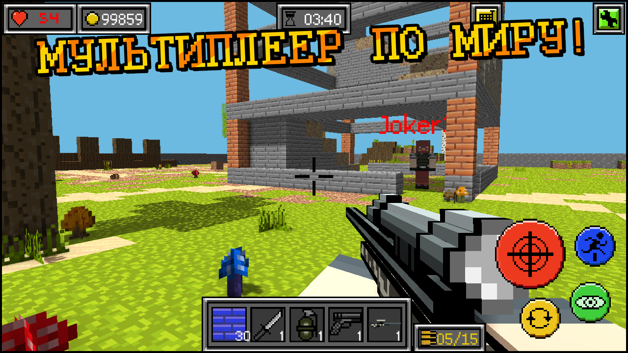 Pixel Combats: guns and blocks Screenshot 0