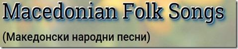 Μακεδονικά Λαϊκά Τραγούδια - Macedonian Folk Songs - Македонски народни песни