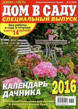 Читать онлайн журнал<br>Дом в саду. Спецвыпуск №3 Сентябрь 2015<br>или скачать журнал бесплатно