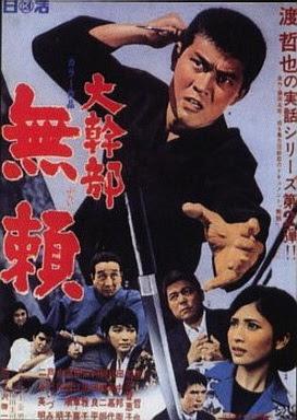 [MOVIES] 大幹部 無頼 (1968)