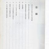 86_成立大會手冊03.jpg