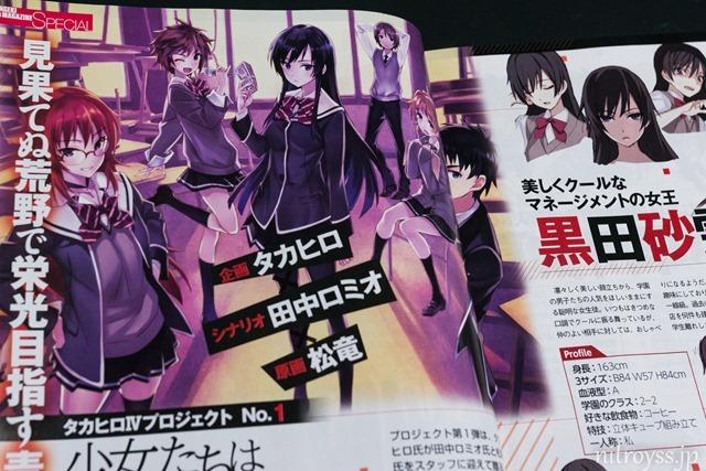Shoujo-tachi wa Kouya wo Mezasu - magazine