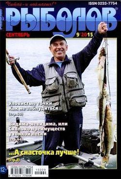 Читать онлайн журнал<br>Рыболов №9 Сентябрь 2015<br>или скачать журнал бесплатно