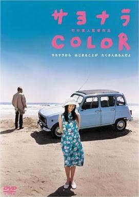 [MOVIES] サヨナラCOLOR / Sayonara Color (2005)