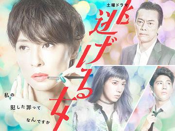 [ドラマ] 逃げる女 (2016)