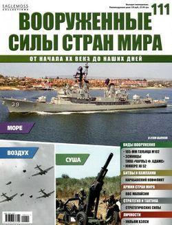 Читать онлайн журнал<br>Вооруженные силы стран мира №111 2015<br>или скачать журнал бесплатно