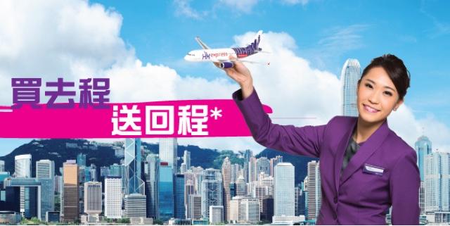 HK Express 2016首次大優惠!今晚(1月5日)零晨「買去程送回程」, 來回機位香港飛韓國 $588、日本$788、 台中$328起!