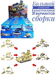 """Конструктор """"Военные маневры"""" серия 1 комплект 6 конструкторов"""
