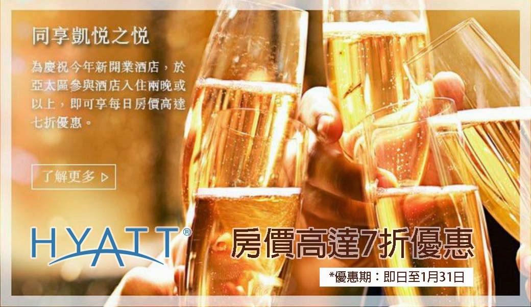 Hyatt凱悅酒店旗下亞太區酒店,入住2晚以上,低至7折,明年2月前入住。