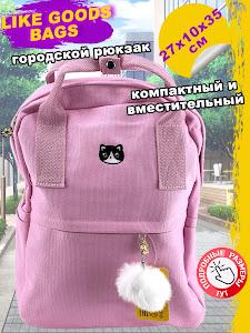 """Рюкзак серии """"Like Goods"""", D0002/11431"""
