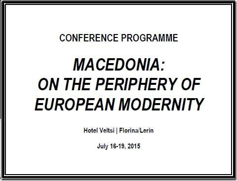 Ακαδημαϊκό Συνέδριο με θέμα τα Μακεδόνικα Ζητήματα