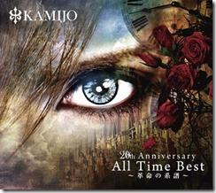 20th Anniversary All Time Best -Kakumei no Keifu-