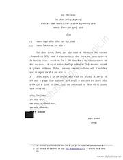 वरिष्ठ परामर्शदाता के एक रिक्त पद को भरे जाने के सम्बन्ध में आवेदन पत्र आमंत्रित किया जाना शासनादेश जारी |