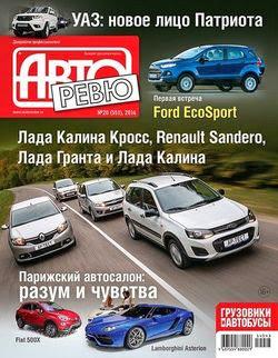 Авторевю №20 (октябрь 2014)