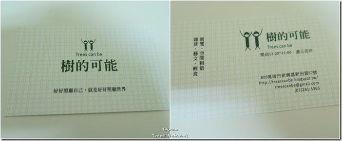 高雄雜貨小店-樹的可能 (48)