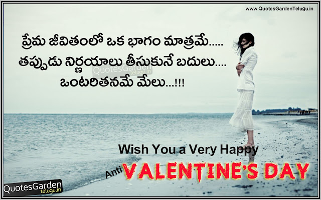 Happy Anti Valentines Day Quotes in Telugu for Girlfriend