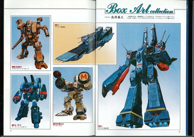 This_is_Animation_3_Macross_19