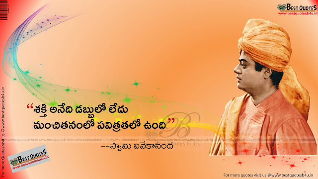 Best inspirational telugu quotes from swami vivekananda