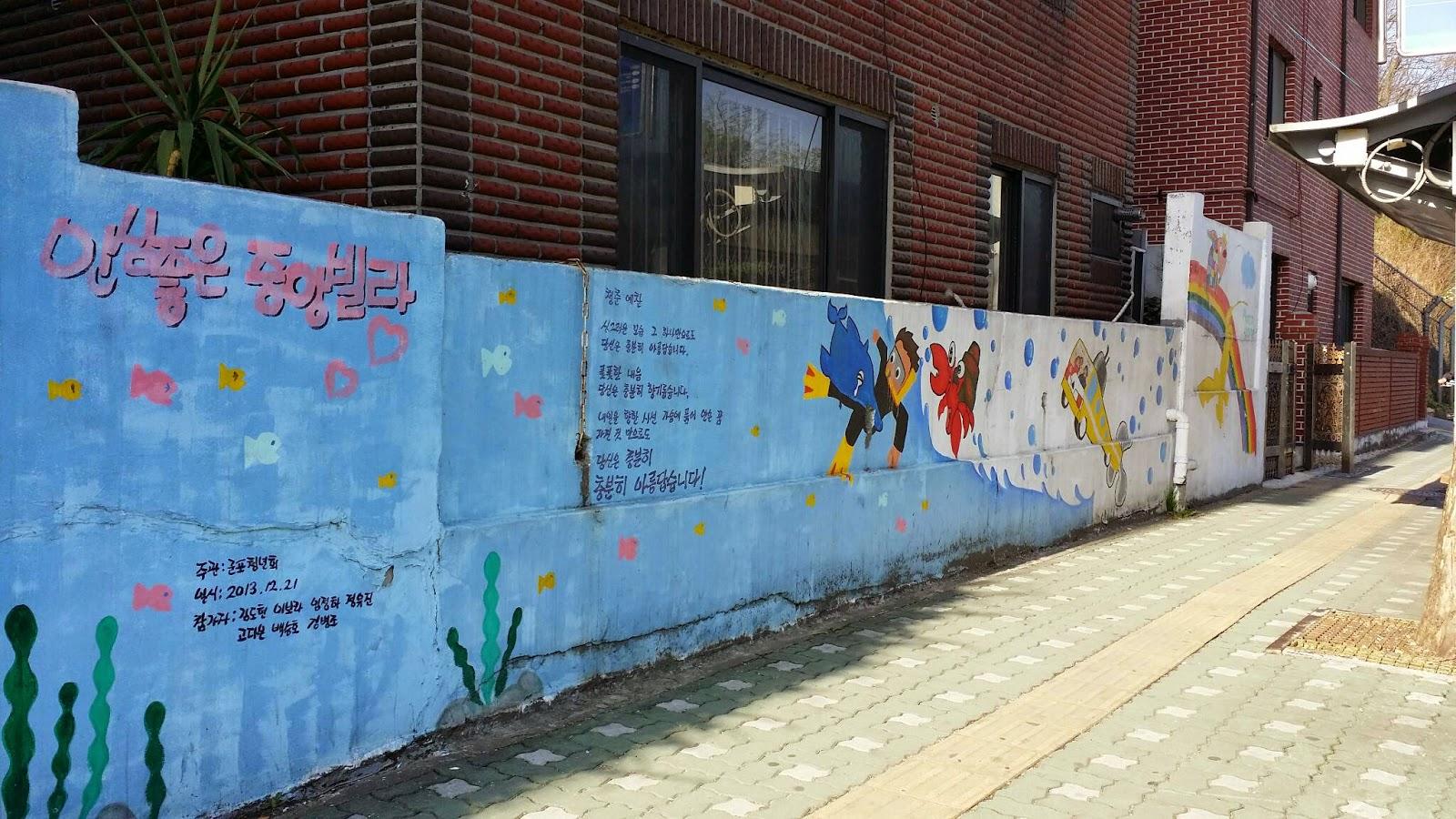 디자인군포 군포벽화 군포시 공공디자인: 군포 당말터널위 벽화