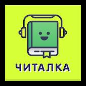 Download Читалка книг бесплатно APK on PC