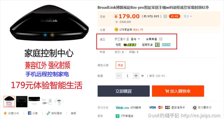 taobao broadlink RM2 pro