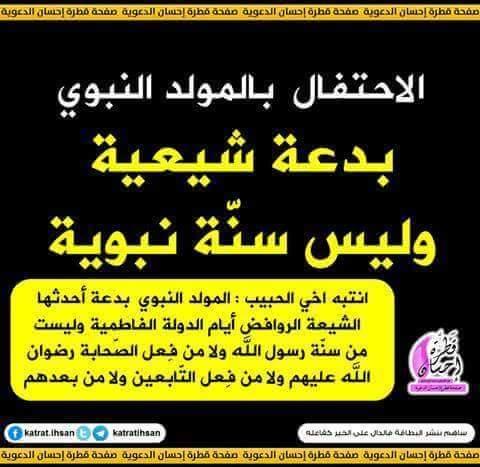 """Résultat de recherche d'images pour """"بدعة المولد النبوي"""""""