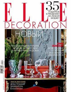 Elle Decoration №12-1 (декабрь 2014 - январь 2015)