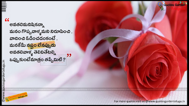 Best inspiring life change quotes in telugu