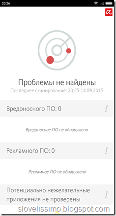 Screenshot_2015-09-14-20-26-26