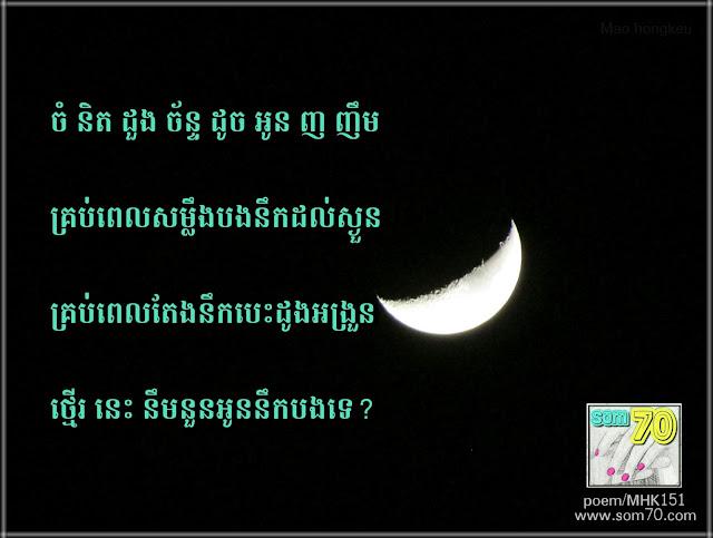 Poem/MHK151