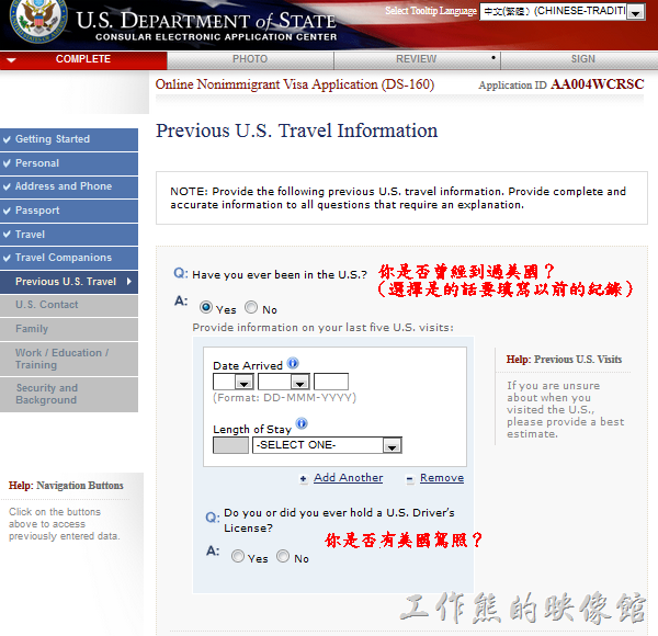 美簽表格DS-160-15